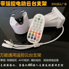 CCTV Pan-tilt Unit with Bracket Electrical Rotator Outdoor For Security Camera 255 degree Remote Control