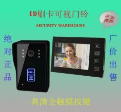Inductive ID card 7 inches cable color visual intercom doorbell household building entrance guard touch lock