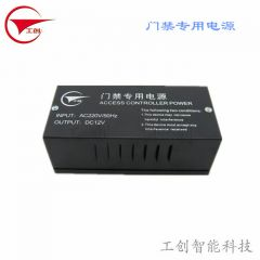 220V Input 12V5A entrance guard power supply electric lock power entrance guard system power supply power controller