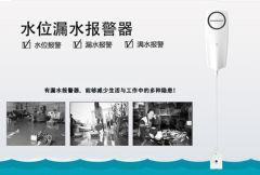 漏水報警器家用水浸傳感器智能無線wifi溢水滿水遠程報警器行動監控