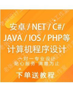 計算機程序設計安卓APP代做JAVA定制PHP軟件NETIos開發