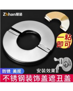 Stainless steel decorative cover, round air-conditioning pipe cover, ugly cover, split faucet, wall