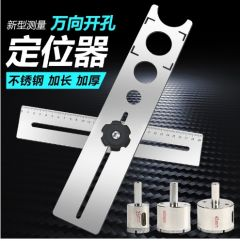 Ceramic tile hole locator universal adjustable multifunctional ceramic tile hole cutter wall tile artifact auxiliary too